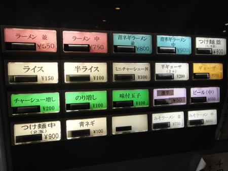 20140202iekei-teradaya-1.jpg