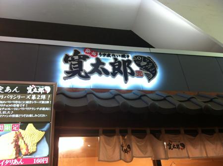 20140209KantaroTaiyaki-1.jpg