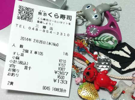 201402MutenKuraSushi-14.jpg