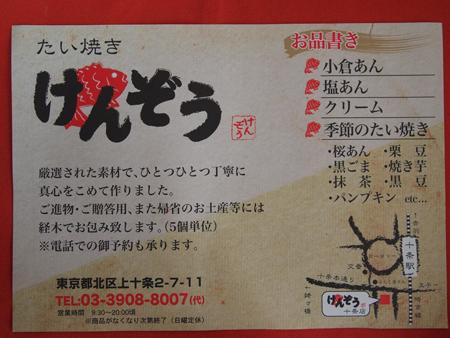 201402TaiyakiKENZO-12.jpg