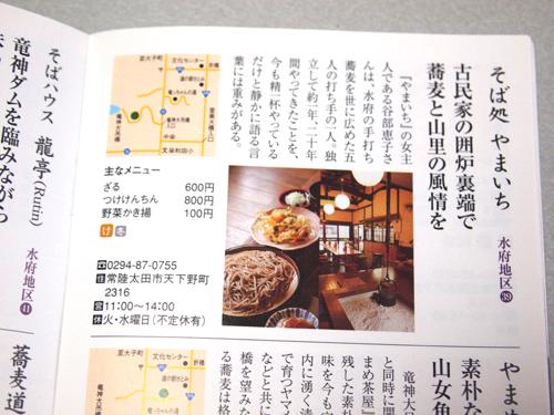20140316SobaYamaichi-10.jpg
