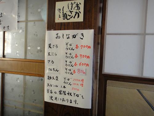 20140316SobaYamaichi-3.jpg
