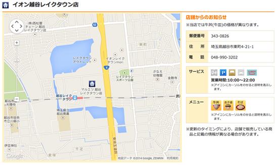 201403SobadokoroYoshinoya-2.jpg