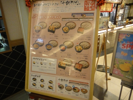 201403SobadokoroYoshinoya-6.jpg