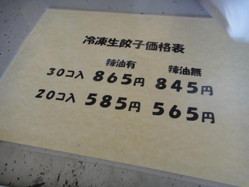 20140417WhiteGyoza-2.jpg