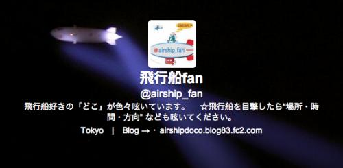 20140426AirShip-7.png