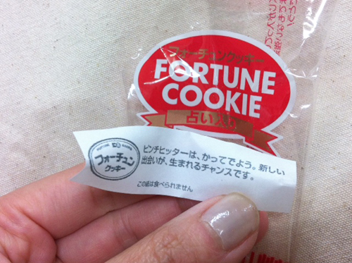 20140501FortuneCookie-2.jpg