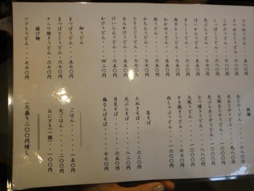 20140524Matsubaya-Udon-2.jpg