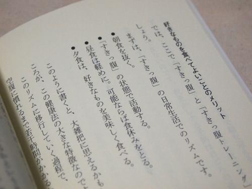 20140607Harapeko-2.jpg