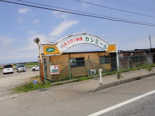 20140701KASHMIR-Toyama-12.jpg