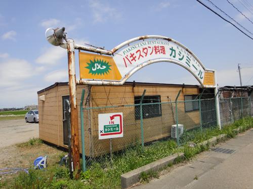 20140701KASHMIR-Toyama-5.jpg