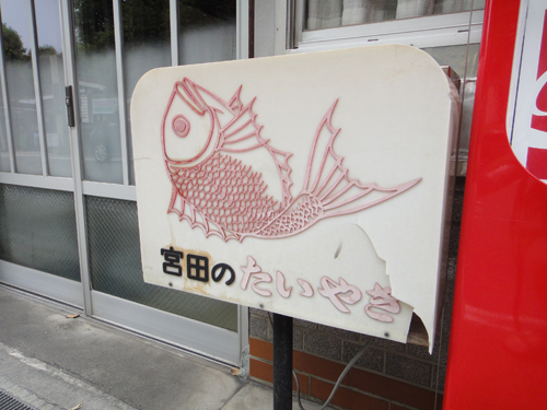 20140701MiyataTaiyaki-Takanomiya-3.jpg