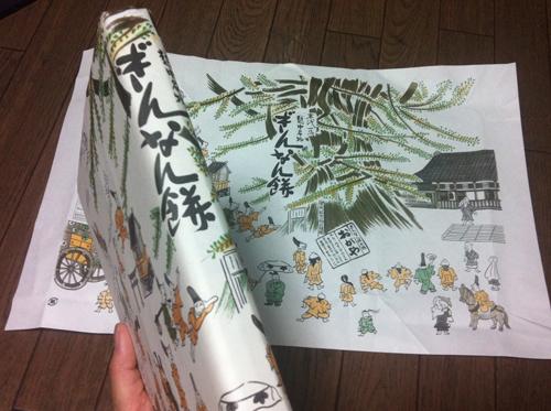 20140701Ogaya-Ginnanmochi-Himi-4.jpg