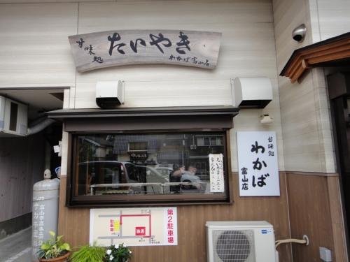20140701Wakaba-Motomachi-Toyama-3.jpg