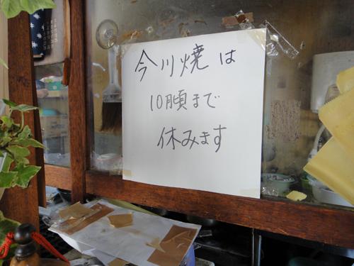 20140701Yamashiroya-Himi-3.jpg