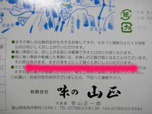 20140701Yamasyo-Masuzushi-1.jpg