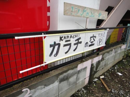 20140801KARACHI-Yashio-1.jpg