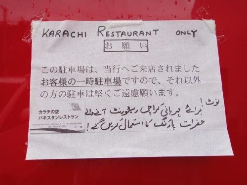20140801KARACHI-Yashio-2.jpg