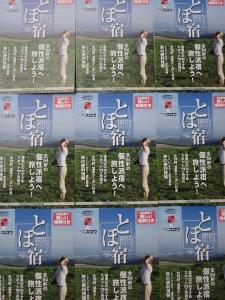 140507-4=とほ宿2013-2015版