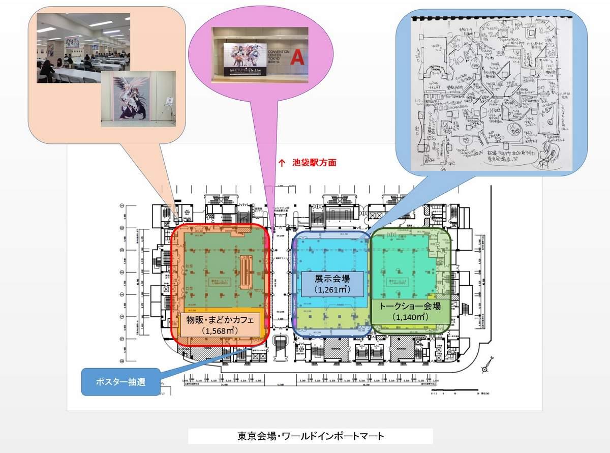 東京会場3