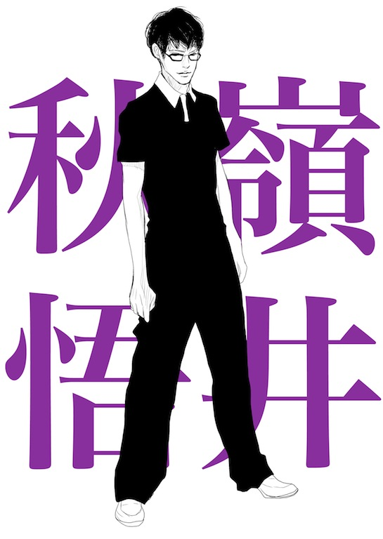 嶺井秋悟紫-ups