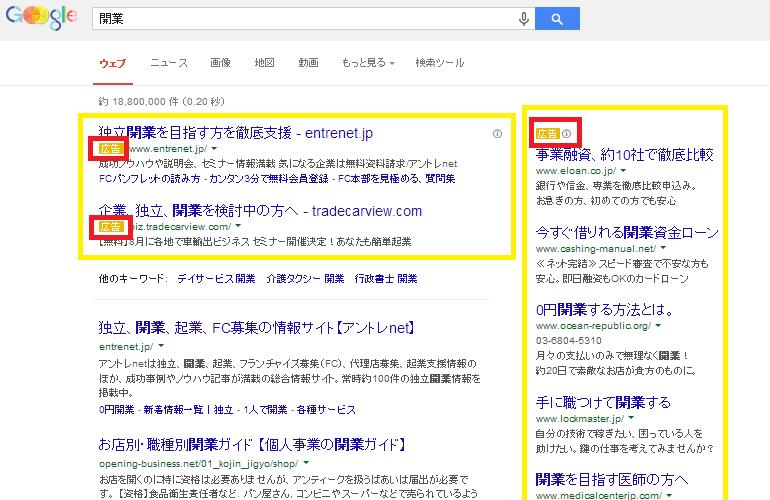 google開業