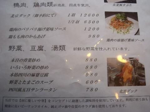 朱夏・メニュー7