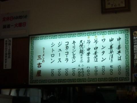 三吉屋・メニュー