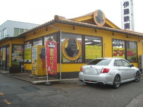 ゴーゴーカレー・ 店