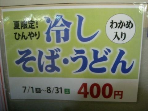 万代そば・メニュー4