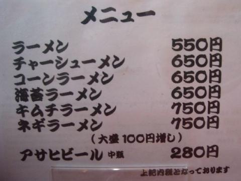 笹舟栄店・メニュー1