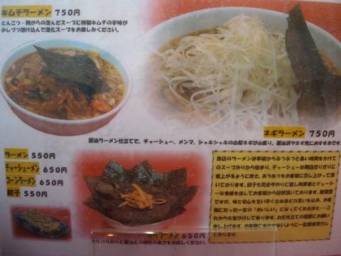 笹舟栄店・メニュー2