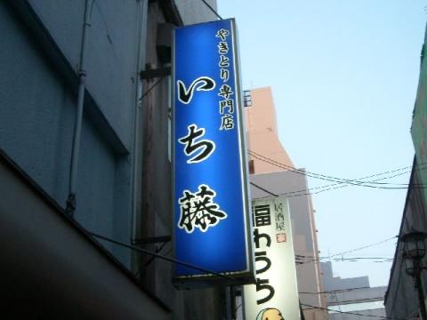 いち藤・店1