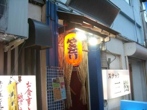 いち藤・店2