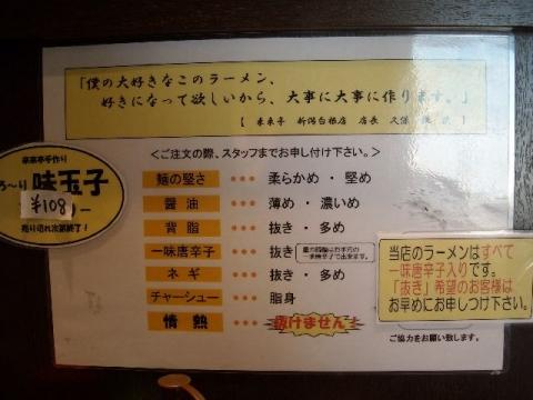 来来亭・メニュー10