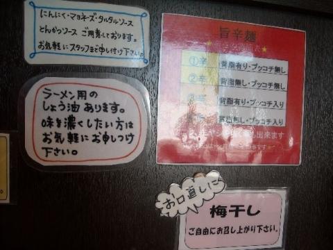 来来亭・メニュー9