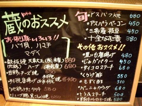 蔵・メニュー1