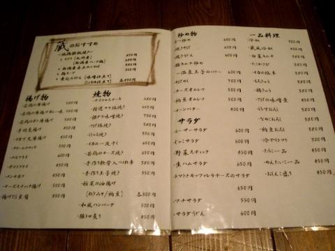 蔵・メニュー2