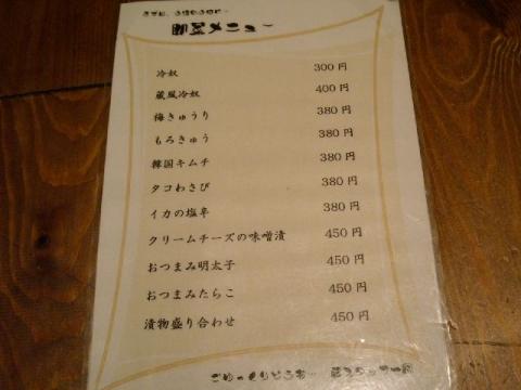 蔵・メニュー3