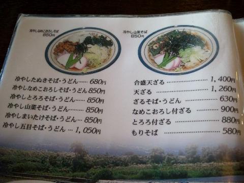 中野屋・メニュー1