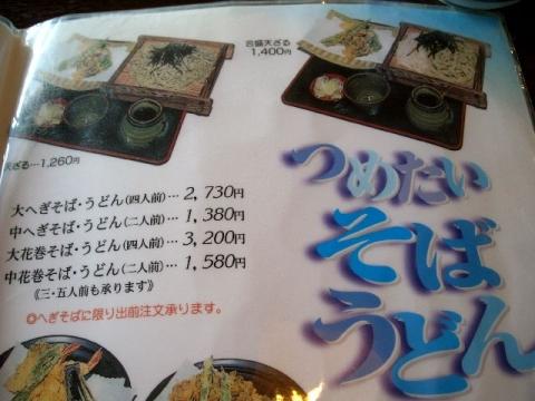 中野屋・メニュー2