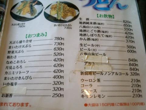 中野屋・メニュー4