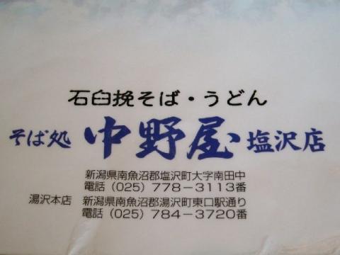 中野屋・メニュー5