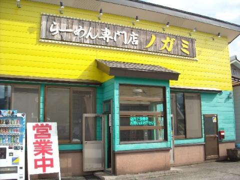 ノガミ・店