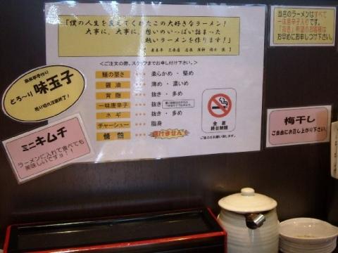 来来亭 三条店・メニュー10