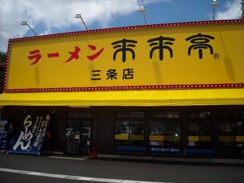 来来亭 三条店・店