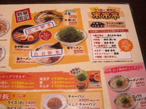 来来亭 三条店・メニュー2