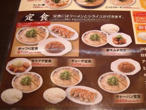 来来亭 三条店・メニュー3