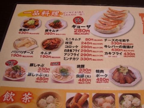 来来亭 三条店・メニュー5