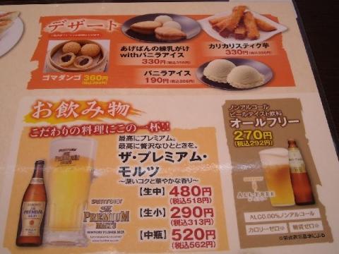 来来亭 三条店・メニュー7